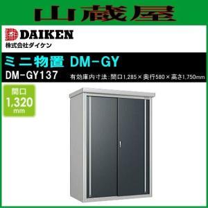 ダイケン ミニ物置 DM-GY137 間口1320mm 奥行700mm 高さ1865mm yamakura110