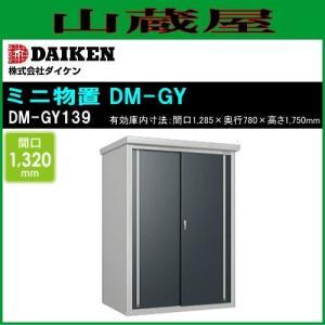 ダイケン ミニ物置 DM-GY139 間口1320mm 奥行900mm 高さ1865mm yamakura110