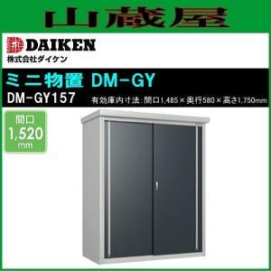 ダイケン ミニ物置 DM-GY157 間口1520mm 奥行700mm 高さ1865mm yamakura110
