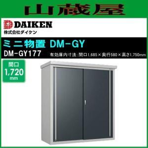 ダイケン ミニ物置 DM-GY177 間口1720mm 奥行700mm 高さ1865mm yamakura110