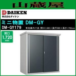 ダイケン ミニ物置 DM-GY179 間口1720mm 奥行900mm 高さ1865mm yamakura110