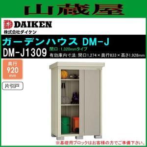 ダイケン ガーデンハウス(物置) 一般型棚付 DM-J1309 間口1320mm 奥行920mm 高さ2120mm yamakura110