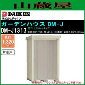 ダイケン ガーデンハウス(物置) 一般型棚付 DM-J1313 間口1320mm 奥行1320mm 高さ2120mm yamakura110