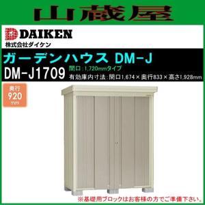 ダイケン ガーデンハウス(物置) 一般型棚付 DM-J1709 間口1720mm 奥行920mm 高さ2120mm yamakura110
