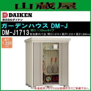 ダイケン ガーデンハウス(物置) 一般型棚付 DM-J1713 間口1720mm 奥行1320mm 高さ2120mm yamakura110
