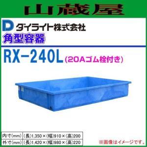 ダイライト R型角型容器 240L RX-240(20Aゴム栓付) 1個