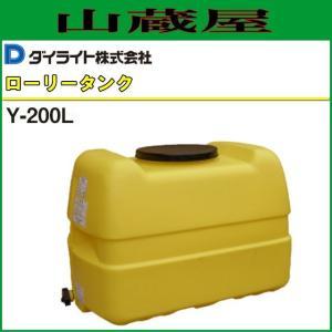 ダイライトのローリータンク(黄色) 200L Y-200L 農薬の希釈、散布。飲料水の簡易貯蔵など用...