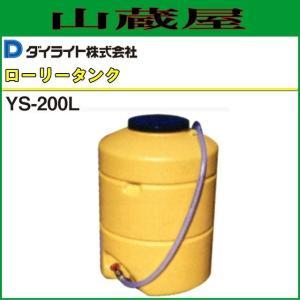 ダイライトのローリータンク(黄色) 200L YS-200L 縦型 農薬の希釈、散布。飲料水の簡易貯...