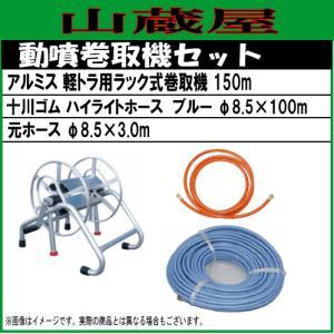 動噴ホースセット 軽トラ用ラック式巻取機150mと十川ハイライトホースブルー100mセット|yamakura110