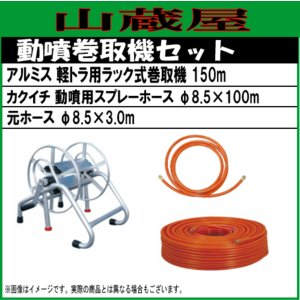 動噴ホースセット 軽トラ用ラック式巻取機150mとカクイチ100mホースセット|yamakura110