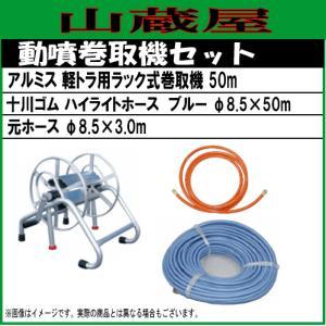 動噴ホースセット 軽トラ用ラック式巻取機50mと十川ハイライトホースブルー50mセット|yamakura110