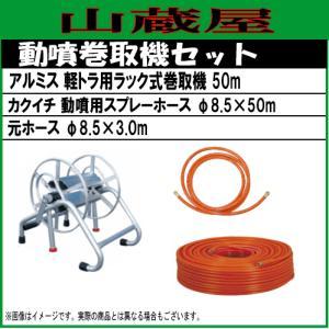 動噴ホースセット 軽トラ用ラック式巻取機50mとカクイチ50mホースセット|yamakura110