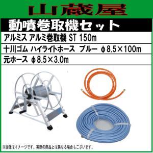 動噴ホースセット アルミ動噴用巻取機 ST150mと十川ゴムハイライトホースブルー100mセット|yamakura110