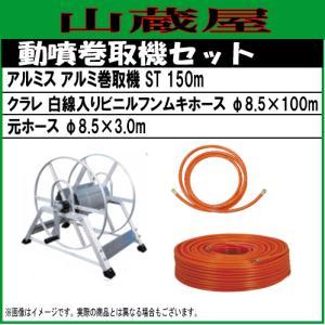 動噴ホースセット アルミ動噴用巻取機 ST150mとクラレ100mホースセット|yamakura110