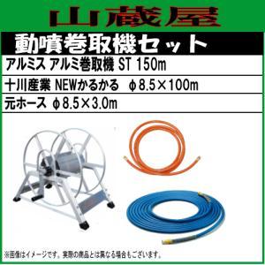 動噴ホースセット アルミ動噴用巻取機 ST150mと十川産業Newかるかるホース100mセット|yamakura110