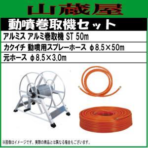 動噴ホースセット アルミ動噴用巻取機 ST50mとカクイチ50mホースセット|yamakura110