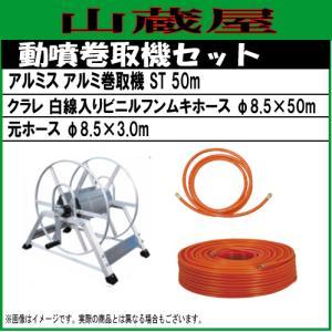 動噴ホースセット アルミ動噴用巻取機 ST50mとクラレ50mホースセット|yamakura110