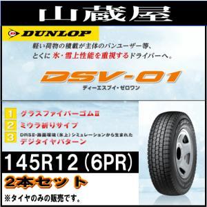 スタッドレスタイヤ/ダンロップ( DSV-01)軽トラック用 145R12(6PR)2本セット|yamakura110