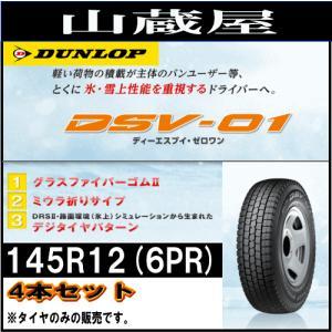 スタッドレスタイヤ/ダンロップ( DSV-01)軽トラック用 145R12(6PR)4本セット|yamakura110