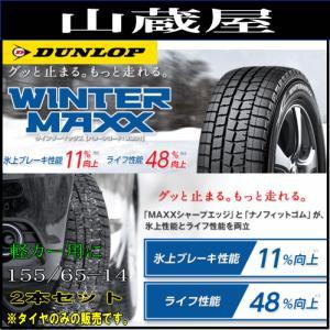 スタッドレスタイヤ/ダンロップ(WINTER-MAXX)軽自動車用 155/65R14[155/65-14] 2本セット|yamakura110