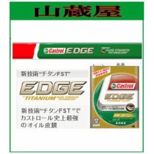 カストロールオイル[エッジ]/CASTROL EDGE 5W-40(5W40) 4L [規格:SN] (全合成油)