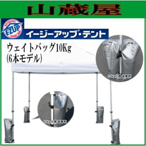 イージーアップ・テント かんたんウエイト10Kg(6本モデル) /転倒防止の重り/[E-ZUP/EZUP]/[送料無料(一部地域を除く)] yamakura110