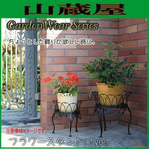 フラワースタンドL型 花台 鉢置き 台直径 25cm|yamakura110