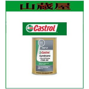 castrol syntrans taf x 75w 90. Black Bedroom Furniture Sets. Home Design Ideas