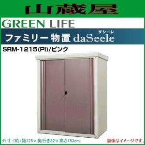 ファミリー物置 ダシーン(daSeele) SRM-1215(PI)ピンク 外寸:(幅)125×(奥行)82×(高さ)153cm yamakura110