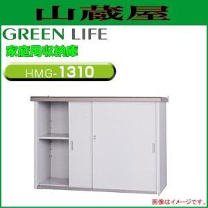 グリーンライフ 家庭用収納庫HMGシリーズ HMG-1310 外寸:(幅)134.0×(奥行)52.0×(高さ)100cm yamakura110