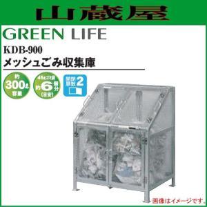 メッシュごみ収集庫 KDB-900 [約450L/45Lゴミ袋 約10個分]|yamakura110