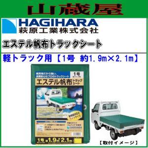 萩原工業 エステル帆布トラックシート 軽トラック用(1.9m×2.1m)|yamakura110