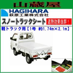 萩原工業 スノートラックシート1号(軽トラック用)(1.74m×2.1m)|yamakura110