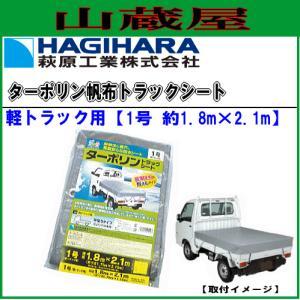 萩原工業 ターポリントラックシート 軽トラック用(1.8m×2.1m)|yamakura110