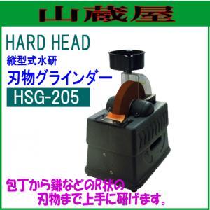 水研機 刃物グラインダー HSG-205/[HARD HEAD/ハードヘッド]|yamakura110