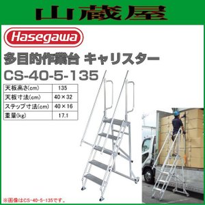 長谷川工業 CSキャリスター CS-40-5-135 天板高さ(135cm) 荷役作業や工場・倉庫などで活躍|yamakura110