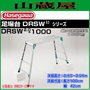 長谷川工業 脚伸縮式足場台 DRSW2.0-1000 天板高さ 0.65〜0.96m|yamakura110