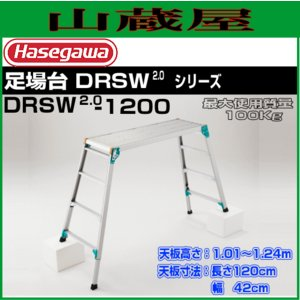 長谷川工業 脚伸縮式足場台 DRSW2.0-1200 天板高さ 1.01〜1.24m|yamakura110