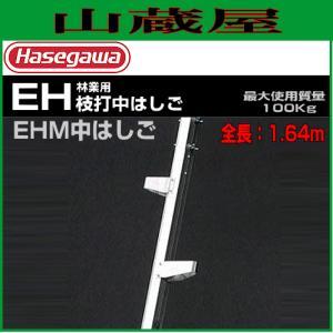 長谷川工業 林業用 枝打ちはしご EHM中はしご 全長 1.64m/有効長 1.50m|yamakura110