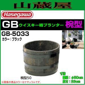 長谷川工業 ウイスキー樽プランター 椀型50 GB-5033 サイズ:(直径)φ50cm×(高さ)33cm/カラー:ブラック|yamakura110