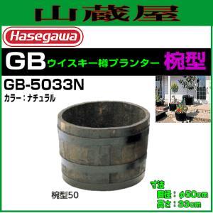 長谷川工業 ウイスキー樽プランター 椀型50 GB-5033 サイズ:(直径)φ50cm×(高さ)33cm/カラー:ナチュラル|yamakura110
