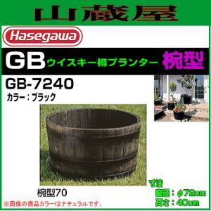 長谷川工業 ウイスキー樽プランター 椀型70 GB-7240 サイズ:(直径)φ72cm×(高さ)40cm/カラー:ブラック|yamakura110