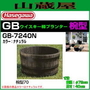 長谷川工業 ウイスキー樽プランター 椀型70 GB-7240 サイズ:(直径)φ72cm×(高さ)40cm/カラー:ナチュラル|yamakura110