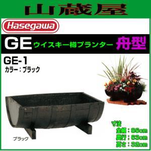 長谷川工業 ウイスキー樽プランター 舟型63 GE-1 サイズ:(全幅)86cm×(奥行)×(高さ)32cm/カラー:ブラック|yamakura110