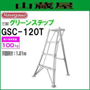長谷川工業 アルミ三脚脚立 グリーンステップ GSC-120T 天板高さ 1.21m/有効高さ 0.61m|yamakura110