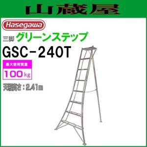 長谷川工業 アルミ三脚脚立 グリーンステップ GSC-240T 天板高さ 2.41m/有効高さ 1.51m|yamakura110