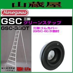 長谷川工業 アルミ三脚脚立 グリーンステップ GSC-330T&三脚ゴムカバー1台分(3個)セット 天板高さ 3.31m/有効高さ 2.41m|yamakura110