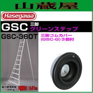 長谷川工業 アルミ三脚脚立 グリーンステップ GSC-360T&三脚ゴムカバー1台分(3個)セット 天板高さ 3.61m/有効高さ 2.71m|yamakura110