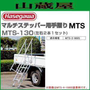 長谷川工業 MTSマルチステッパー用手摺 MTS-130 (左右2本1セット)適合サイズ「MTS-2-900S専用」長さ130cm|yamakura110
