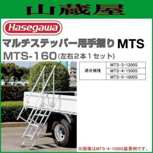 長谷川工業 MTSマルチステッパー用手摺 MTS-160 (左右2本1セット)適合サイズ「1200S以上」長さ160cm|yamakura110